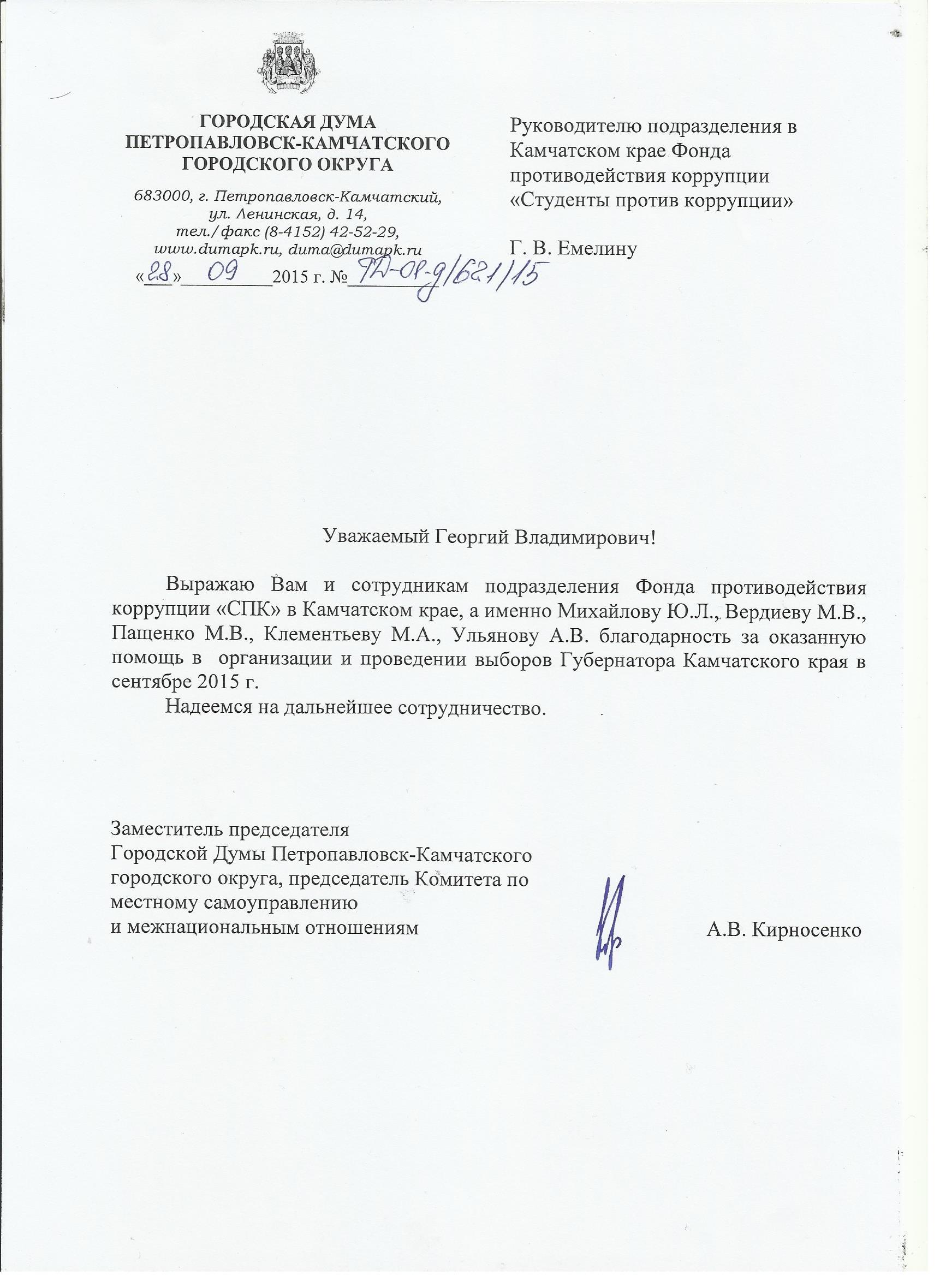 СОТРУДНИКИ Новости о коррупции в Камчатском крае Благодарность Благодарность 88