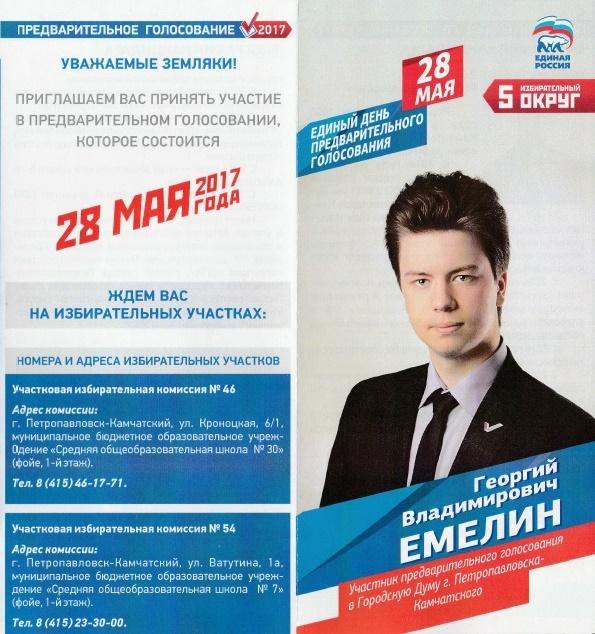 Емелин Георгий