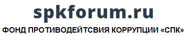 Новости о коррупции в Камчатском крае